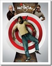 Mithya The Movie