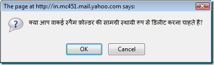 Yahoo Mail Hindi