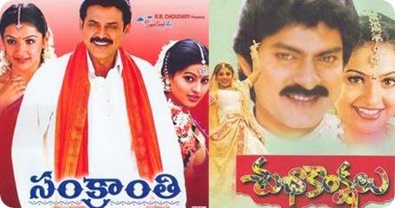 http://ychittaranjan.files.wordpress.com/2009/01/sankranthisubhakankshalu.jpg?w=443&h=234